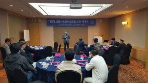대전 무선통신융합비즈클럽 조찬강연