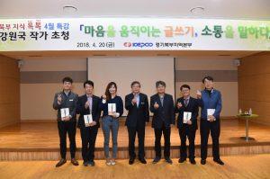 한국전력 경기북부본부 지식강연