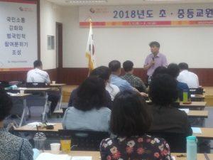 전남선관위 민주시민 교육