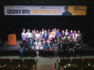 김해 민주시민학교